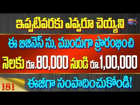 Earn 1lakh From Home With Mobile Coating Machine Telugu