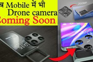 ?अब Mobile में भी Drone Camera ? Vivo Drone Camera Phone?  #shorts #vivoflyingdronecamera