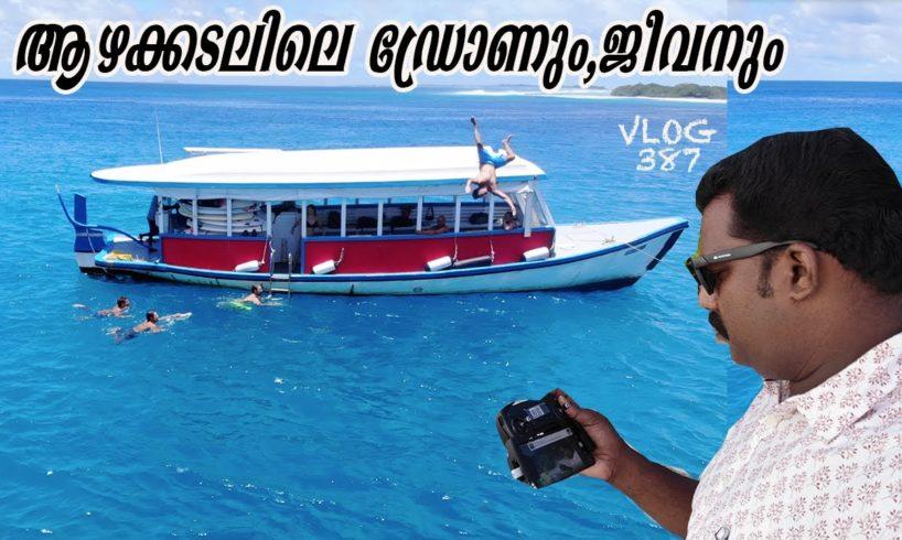 ആഴക്കടലിലെ ഡ്രോണും ,ജീവനും |Drone Camera|Harees Ameerali