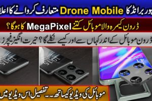 World's 1st Drone Camera Mobile By Famous Mobile Company | Drone Camera Smartphone | Khabarology