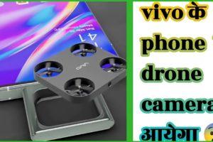 vivo flying drone camera price in india ll vivo phone me dorne 📷 😘ll video