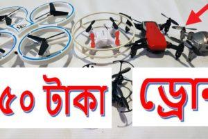 মাথা নষ্ট মামা ১৫০ টাকা ড্রোন পাবেন ? mini Drone Camera cheap Prices in Bangladesh