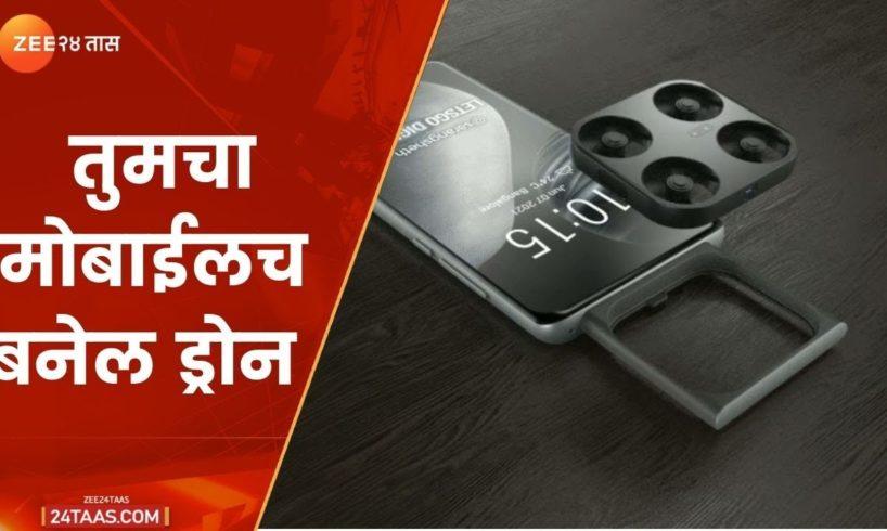 भन्नाट ! आता तुमचा मोबाईलच बनेल ड्रोन । Phone with drone camera by Vivo Mobile Company
