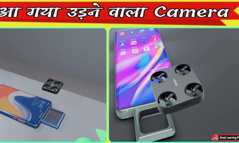 लो आ गया उड़ने वाला कैमरा | Drone Camera Smartphone | Vivo & MI | #Shorts