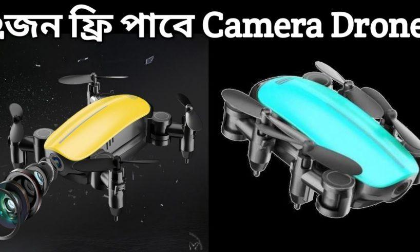পাইকারি দামে Drone Rs-535 || Wifi Rc Drone Camera 350৳ চাজ || Water price A Bast HD Camera Drone..