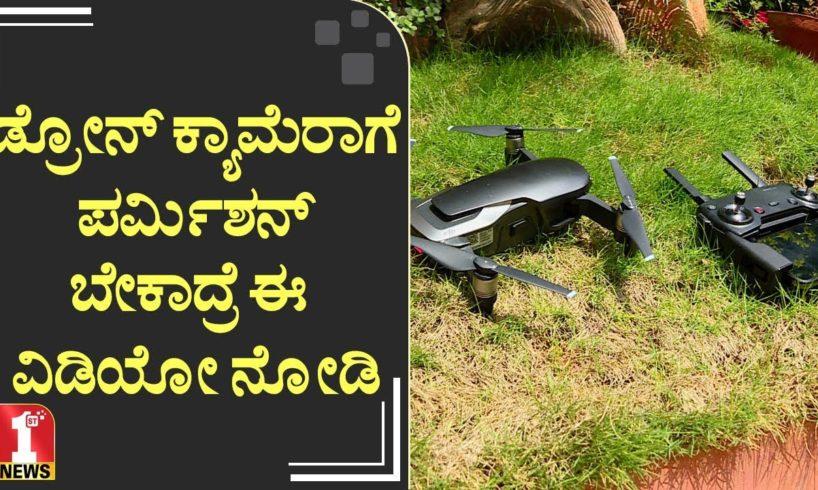 ಡ್ರೋನ್ ಕ್ಯಾಮೆರಾಗೆ ಪರ್ಮಿಶನ್ ಬೇಕಾದ್ರೆ ಈ ವೀಡಿಯೋ ನೋಡಿ | Drone Cameras |  Drones
