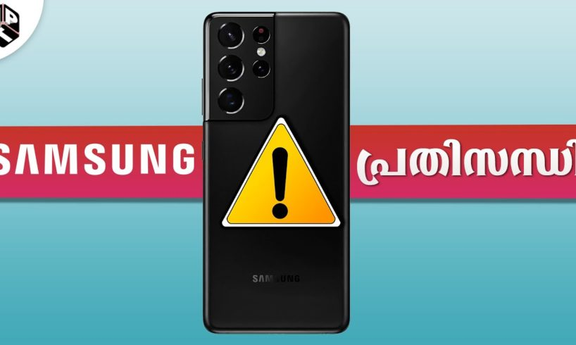 Why SAMSUNG SMARTPHONES are in TROUBLE! (Malayalam)   Mr Perfect Tech