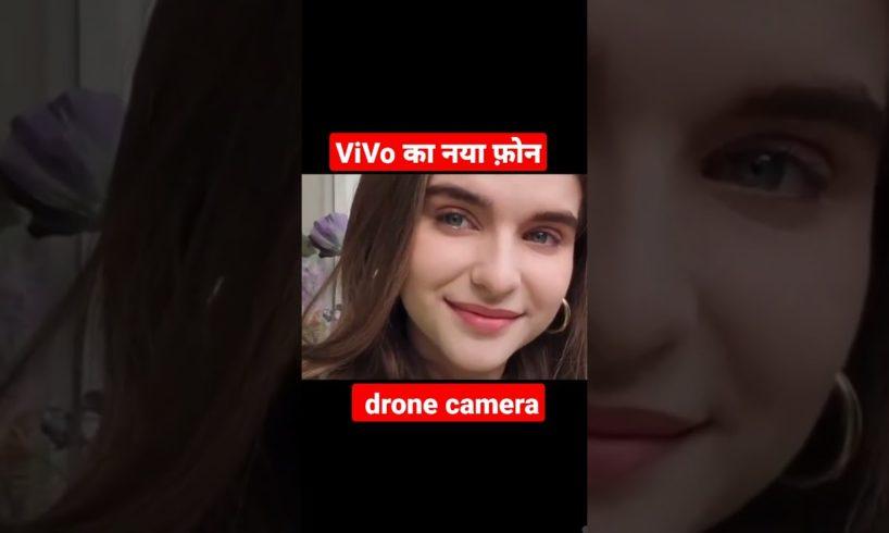 Vivo latest phone with drone camera #shorts