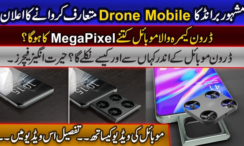 World's 1st Drone Camera Mobile By Famous Mobile Company   Drone Camera Smartphone   Khabarology