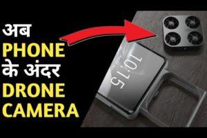 वीवो फोन में अब Drone Camera कराया पटेंट//drone camera in vivo//FIRST Flying  Camera Phone//#shorts