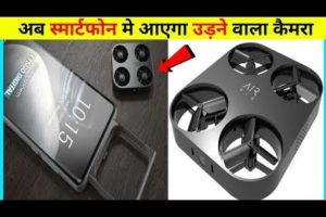 Vivo Flying Camera phone 200MP | Worlds FIRST Flying Drone Camera Phone | #shorts #vivoflycamera