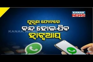 Special Report: WhatsApp Will Stop Working On These Smartphones From November 1