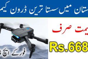 Drone Camera In Pakistan In Cheap Sasti Price Mein Hai