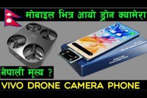Vivo Drone Camera Phone Price in Nepal | Vivo Drone Camera Phone Specifications